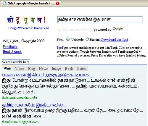 Tamil/Hindi Search Engine